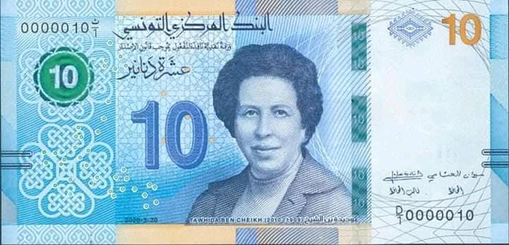 ورقة نقدية جديدة من فئة 10 دنانير تحمل صورة الدكتورة توحيدة بن الشيخ