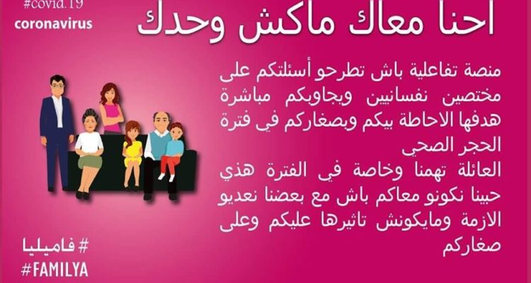 Confinement :   #Makch_Wahdek – Une campagne nationale  pour lutter contre la violence conjugale