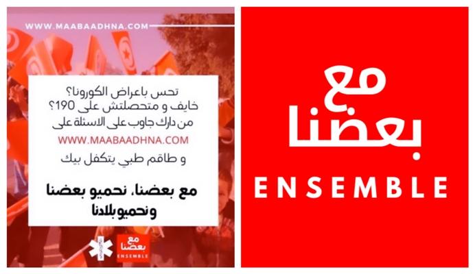"""Maabaadhna"" Initiative pour digitaliser les opérations du SAMU"