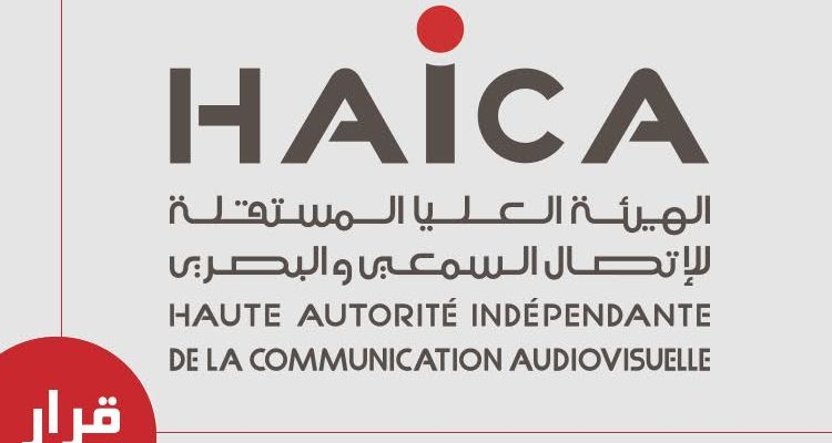 الهايكا تمنع مكاتب الدراسات من نشر نسب نتائج الاستماع والمشاهدة