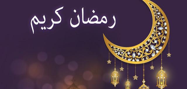 معهد الرصد الجوي: يوم الجمعة24  أفريل 2020 هو  أوّل أيام شهر رمضان المعظم
