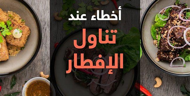 أخطاء غذائية شائعة يجب تجنبها في رمضان