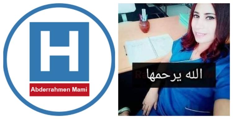 La Cellule de communication Covid-19 de l'hôpital Abderrahmen Mami Ariana dément le décès de la jeune infirmière
