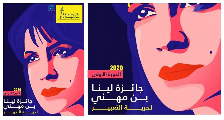 Prix « Lina Ben Mhenni pour la liberté d'expression »