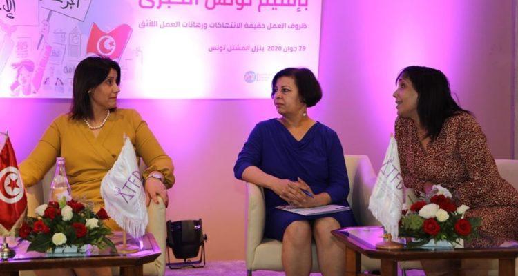 عاملات المنازل باقليم تونس الكبرى  :ظروف العمل، حقيقة الانتهاكات ورهانات العمل اللائق