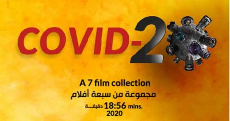 """""""كوفيد 20"""" – 7 أفلام من مخرجات فلسطينيات شابات"""