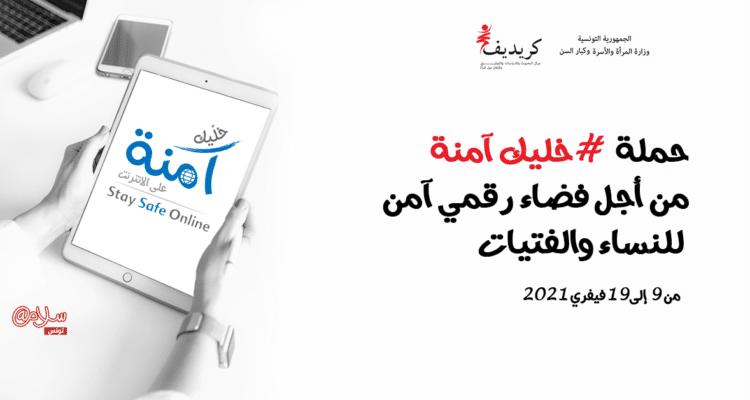 حملة  #خليك آمنة على الانترنت  من أجل فضاء رقمي آمن للنساء والفتيات
