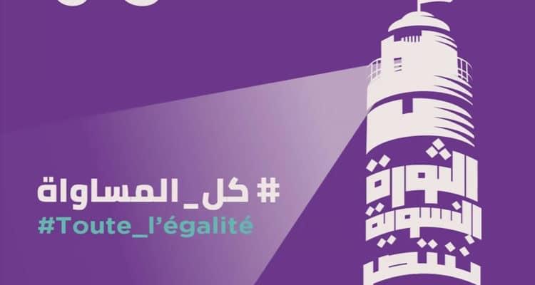 الجمعية التونسية للنساء الديمقراطيات تعقد مؤتمرها الثالث عشر «الثورة النسوية تنتصر على الرداءة والرجعية»