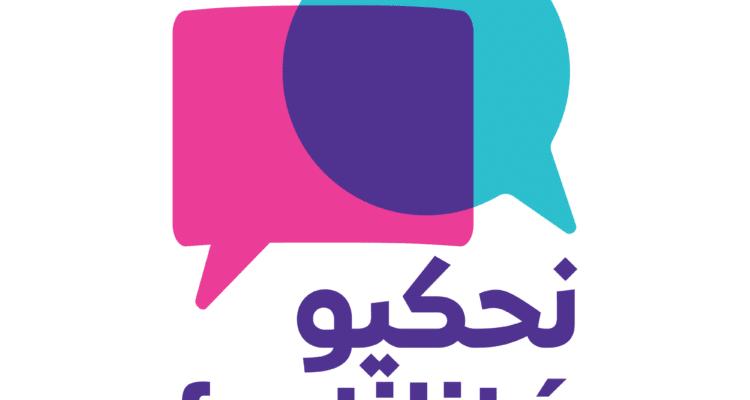 Merck lance «Na7kiw Fertilité» : une campagne de sensibilisation sur les troubles de la fertilité