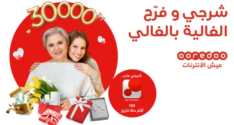 Jeu fête des mères by Ooredoo  Des parures en diamants, 10.000 DT cash et plein  d'autres cadeaux