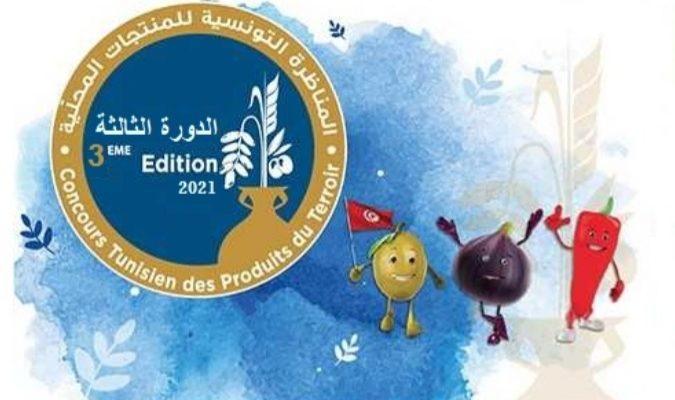 lancement de la 3ème édition du concours tunisien des produits du terroir