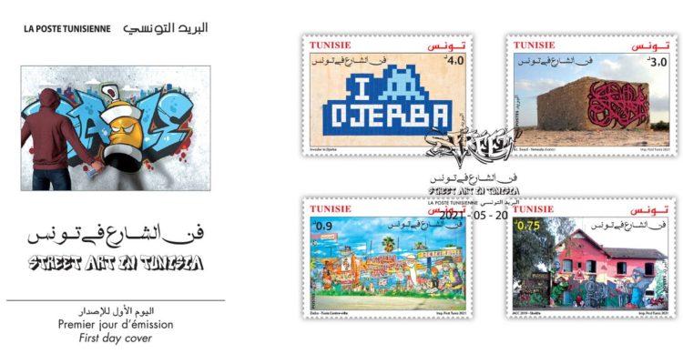 """Émission d'une série de 4 timbres-poste consacrées  à """"l'art de la rue en Tunisie"""""""