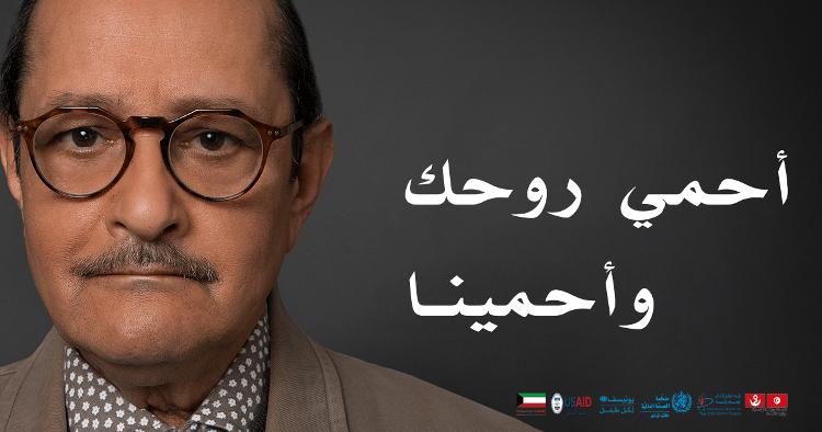 كوفيد: فنّانون تونسيون في أنشودة الأمل وعودة التقارب