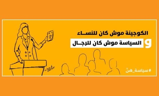 La campagne numérique de sensibilisation «La politique n'est pas qu'une affaire d'hommes»
