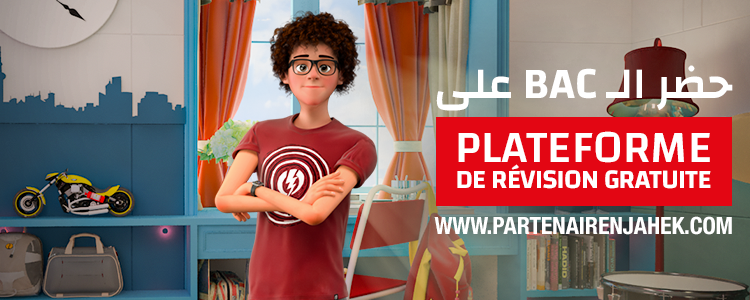 « www.Partenairenjahek.com »:La plateforme en ligne gratuite de révision par excellence pour le bac