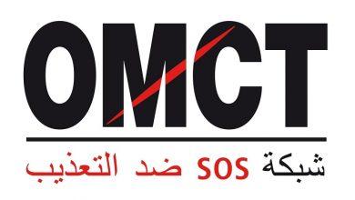 المنظمة العالمية لمناهضة التعذيب تدعم ست جمعيات من أجل التصدي للعنف المؤسساتي وتفكيك آلة الإفلات من العقاب