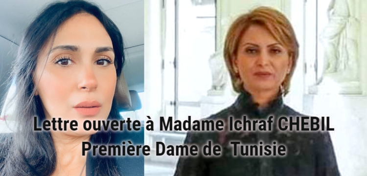 Lettre ouverte à madame Ichraf Chébil, première dame de Tunisie.