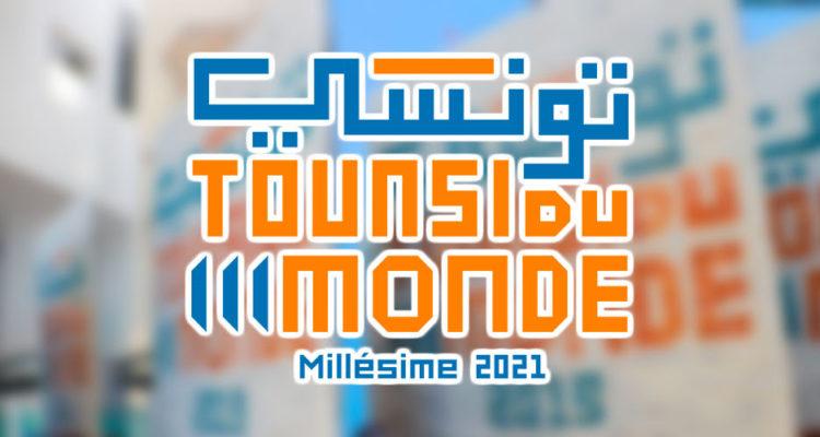 Trophées Tounsi du monde : 15 jours aux Tunisiens de l'étranger pour candidater !